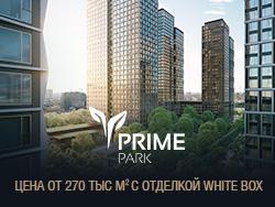 ЖК Prime park. Квартиры премиум-класса В июне новая линейка квартир. От